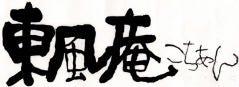 アジアの台所・居酒屋厨房「東風庵」