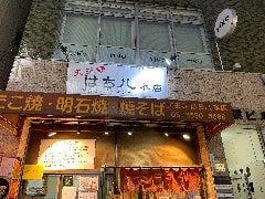 はち八 大塚本店