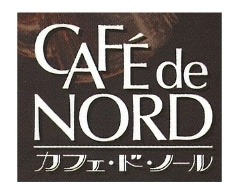 カフェ・ド・ノール