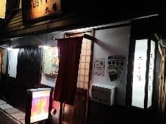 韓国料理 テヤン (太陽) の画像