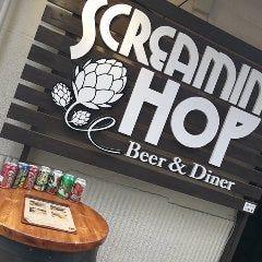 Screamin' Hop Beer&Diner の画像