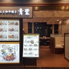 牛たんと和牛焼き 青葉 池袋東武店