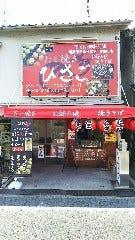 たこ焼きひさご 富田町店
