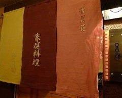 居酒屋 韓国家庭料理 ヨンフィ の画像