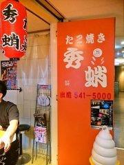 秀蛸 京都祇園店