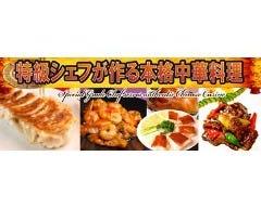 中華料理 大唐 石和店