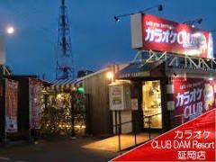 カラオケCLUB DAM Resort 延岡店