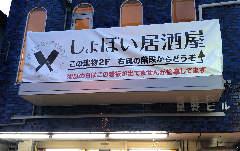 しょぼい居酒屋 murameshi