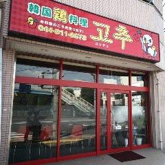 韓国料理 コッチュ 向ヶ丘遊園店