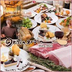 幻のあぐー豚専門肉バル グロワグロワ