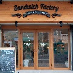 サンドイッチ・ファクトリー