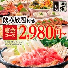 「和民」 武蔵小山店