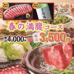 「坐・和民」 岡山錦町店