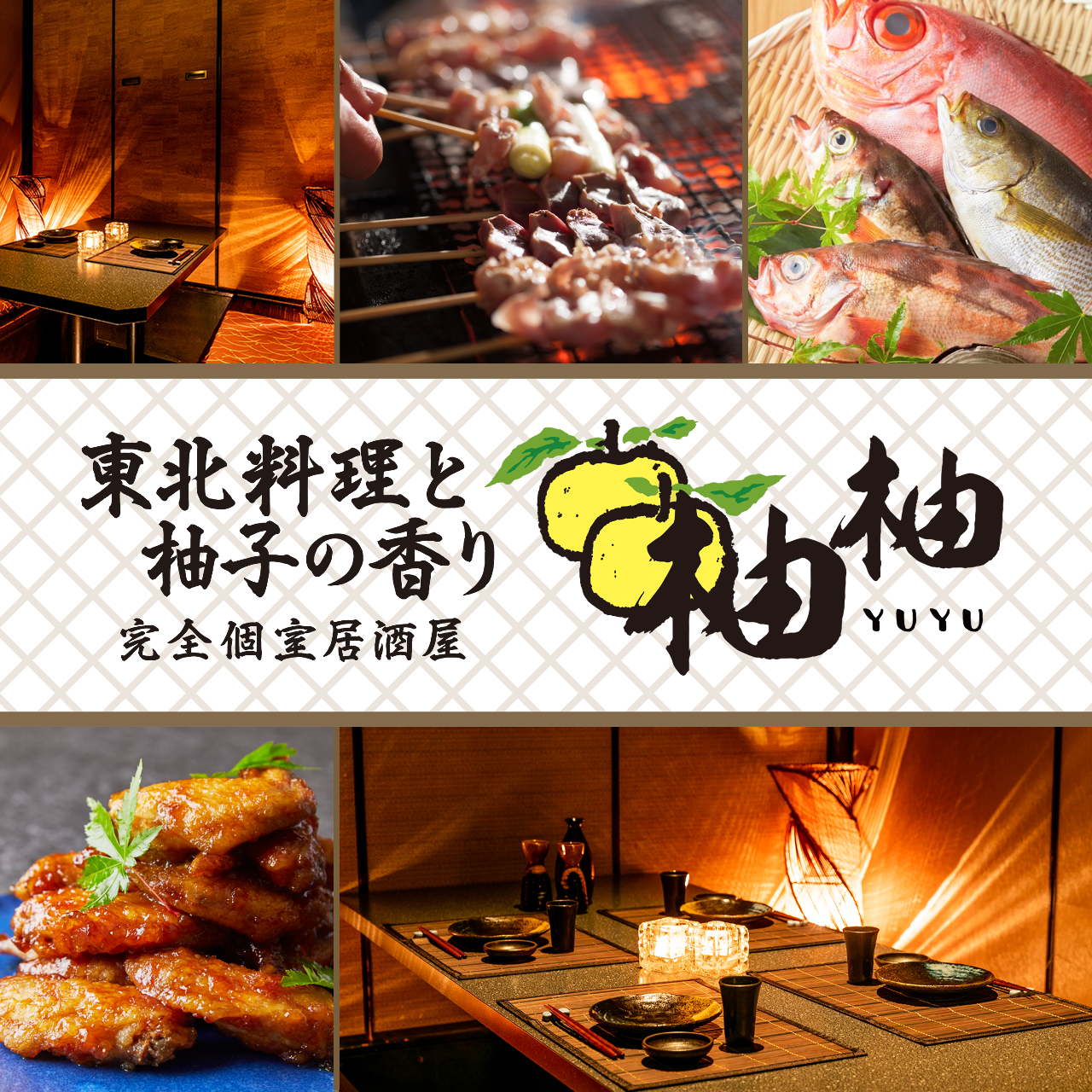 三島 個室居酒屋 柚柚〜yuyu〜 三島駅前店