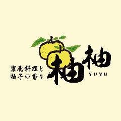 静岡 個室居酒屋 柚柚 ~yuyu~ 静岡駅前店