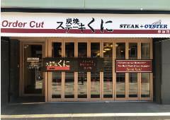 ステーキくに 赤坂店