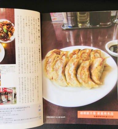 個室中華食べ放題 順順餃子房 馬喰町店 メニューの画像