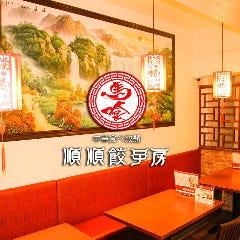 個室中華食べ放題 順順餃子房 馬喰町店
