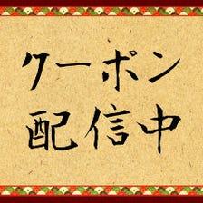 ◆必見!お得なクーポン配信中◆