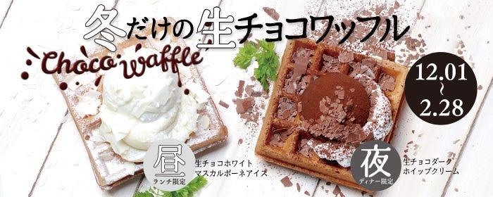 パスタとワッフル WASHAGANCHI 田原店