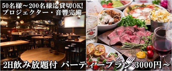 貸切パーティー Lad's GARAGE 渋谷店
