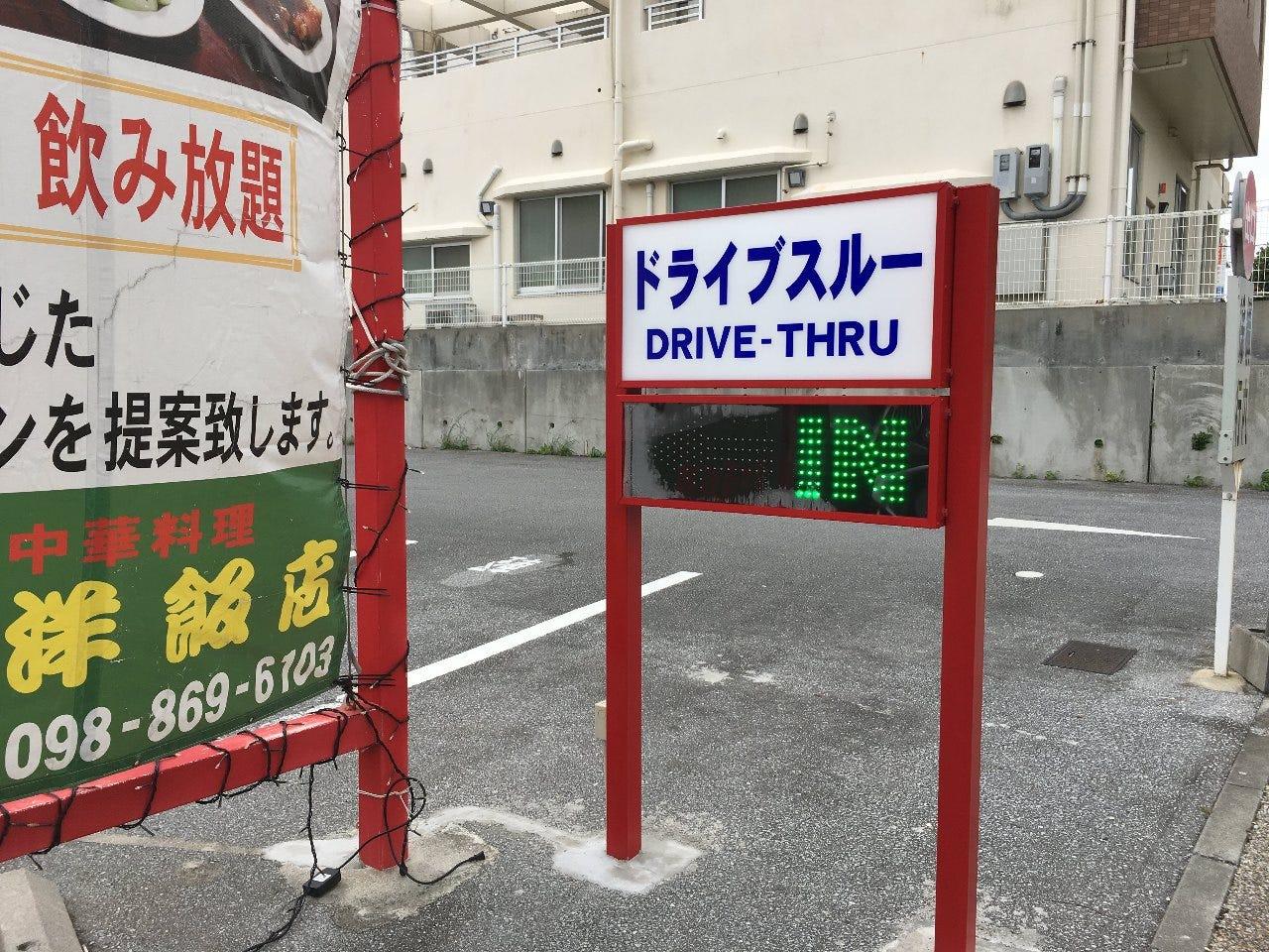 ドライブスルーでの受け取りも可能!!