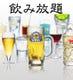 ビールから中国酒まで豊富な品揃え