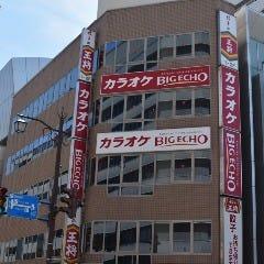 カラオケ ビッグエコー 新潟駅前花園店