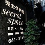 【完全予約制】Secret Space(6~12名様)