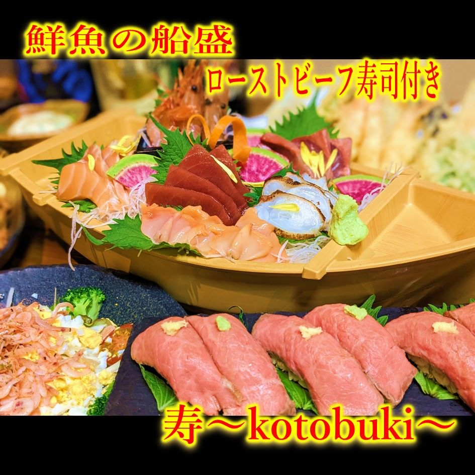 ☆宴を盛り上げる船盛とローストビーフ寿司付き☆【寿~kotobuki~】 飲み放題セットで5000円!