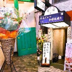 お好み焼・もんじゃ焼 雲霞 竹ノ塚店