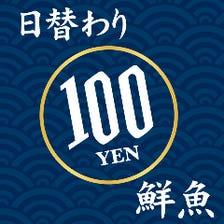 こだわり日替わり鮮魚100円販売