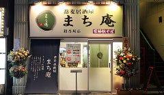 蕎麦居酒屋 まち庵 水戸銀杏坂店