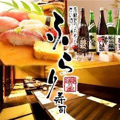 江戸前握り寿司と旨い酒 ふらり寿司 名古屋駅本店