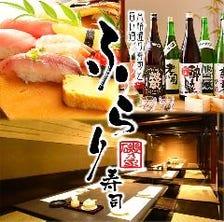 各種寿司食べ放題をご用意!食べ放題2980円〜!