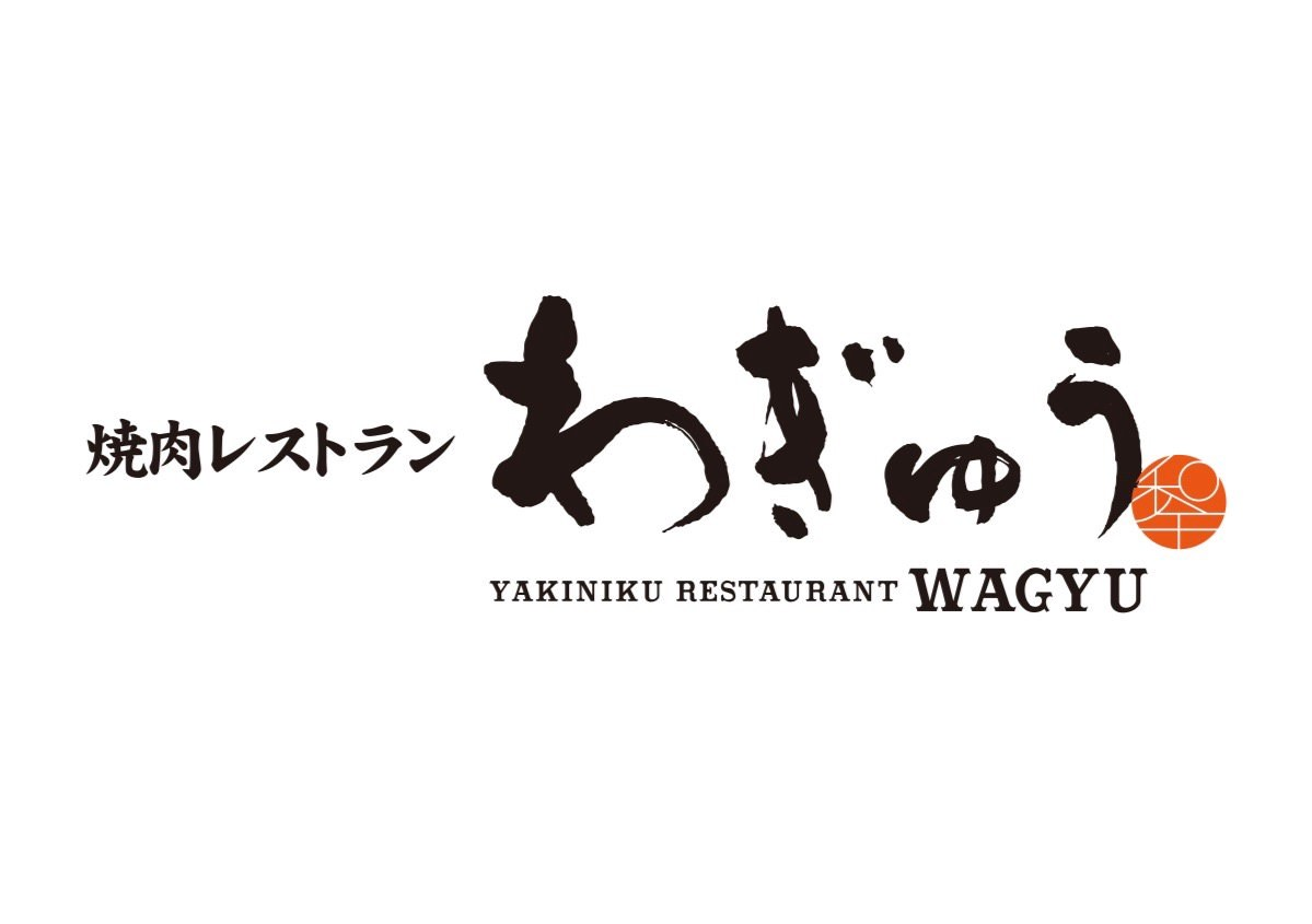 焼肉レストラン わぎゅう