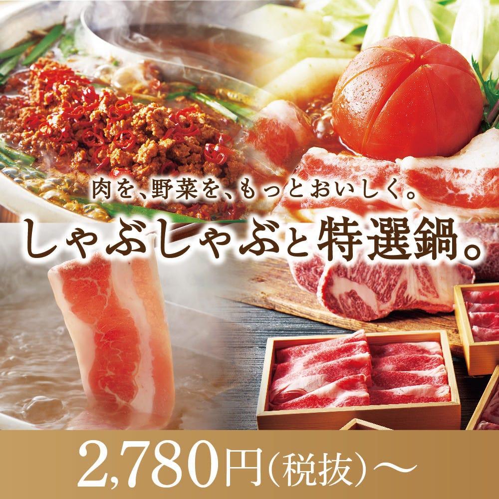 しゃぶしゃぶ温野菜 浦添ピーズスクエア店