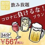 【期間限定】飲み放題がなんと34分567円!!