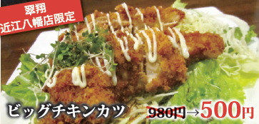 【近江八幡限定】ビッグチキンカツ 500円