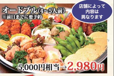 オードブル(4~5人前) 2,980円