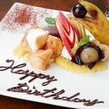 【お祝いのお食事】 誕生日のケーキの用意もぜひご相談ください