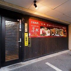 翠翔(スイショウ) 近江八幡店