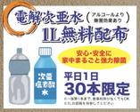 電解次亜水(アルコールより除菌効果あり) 1L無料配布
