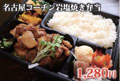 名古屋コーチン岩塩焼き弁当