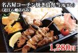 名古屋コーチン焼き鳥弁当