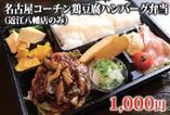 名古屋コーチン鶏豆腐ハンバーグ弁当