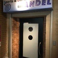 スポーツアンドダイニング Bar Andel