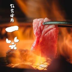 板前焼肉 一笑 福島