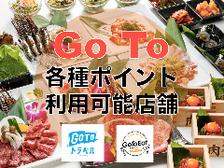 Go To Eat・トラベル対象店