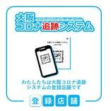 大阪コロナ追跡システムを導入しております
